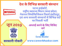 https://www.careerbhaskar.com/2019/06/government-jobs-june-2019.html