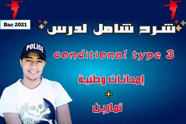 شرح  Conditional type three