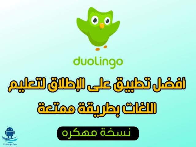 تحميل تطبيق Duolingo مهكر لتعلم اللغات آخر اصدار للاندرويد