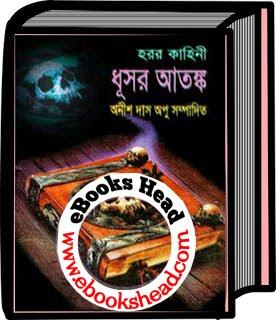 Horror pdf bangla book