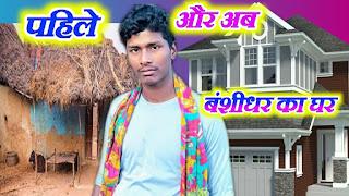 Bansidhar Chaudhary Ka Ghar Kahan Hai