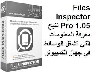 Files Inspector Prо 1.05 تتيح معرفة المعلومات التي تشغل الوسائط في جهاز الكمبيوتر