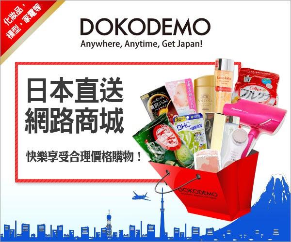 Dokodemo 日本免稅購物商城 運費 評價