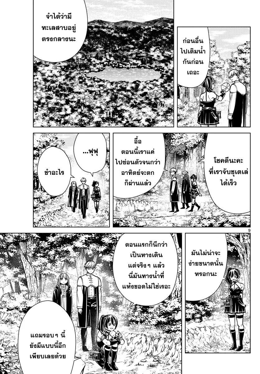 อ่านการ์ตูน Sousou no Frieren ตอนที่ 39 หน้าที่ 9