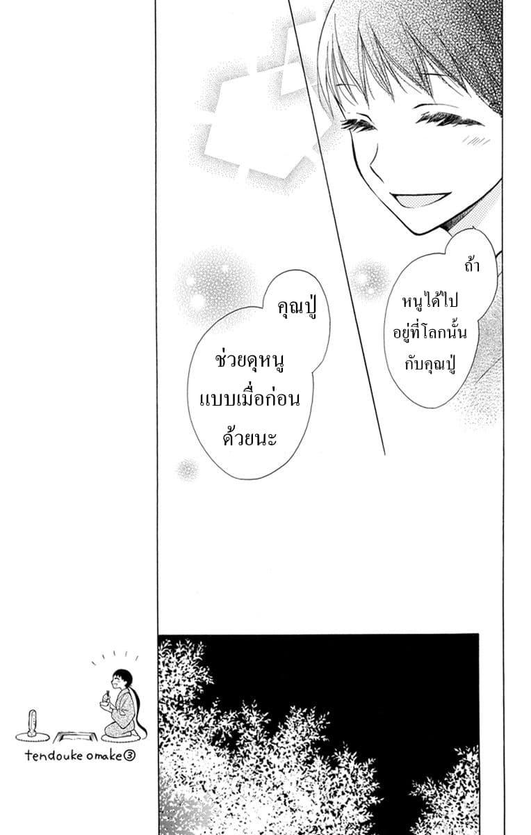 Tendou-ke Monogatari - หน้า 30