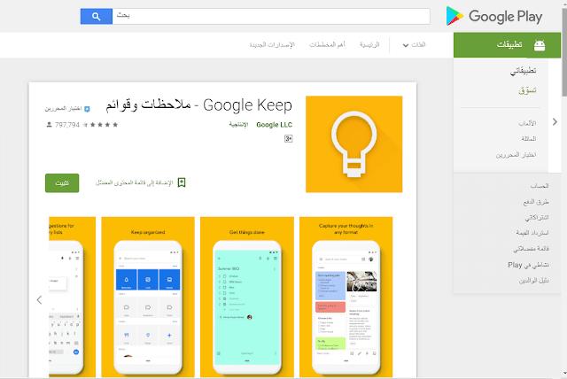 ما هو Google Keep وفيما بستخدم