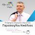 Οι απαντήσεις του Υποψήφιου Δημάρχου Αλμωπίας Νίκου Παρούτογλου στο PellaTv
