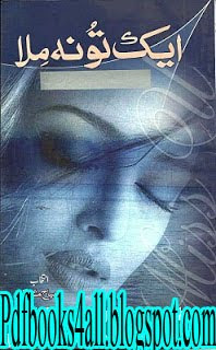 Aik Tu Na Mila By Misbah Mushtaq Urdu Poetry Download