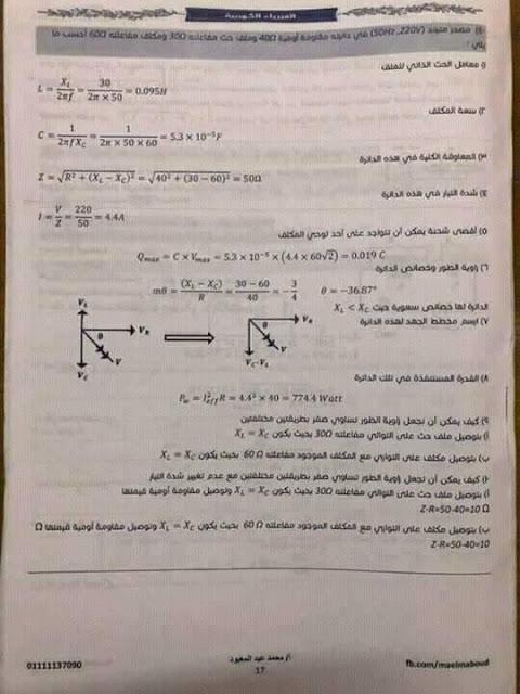 الاجابة النموذجية لامتحان الفيزياء لطلاب الثانوية العامة اليوم 19-6-2018 بالصور