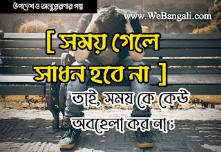 [সময় গেলে সাধন হবে না] Bangla Motivation Story - উপদেশ ও অনুপ্রেরণার গল্প