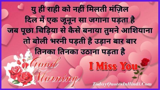 good morning inspiring quotes in hindi, good morning with quotes in hindi