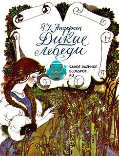 Г. Х. Андерсен Дикие лебеди 1982 год Кемеровское книжное издательство СССР обложка девушка сидит в траве на лугу смотрит вниз