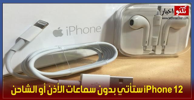 هواتف ايفون iPhone 12 ستأتي بدون سماعات الأذن أو الشاحن في كل اصدارات iPhone 12