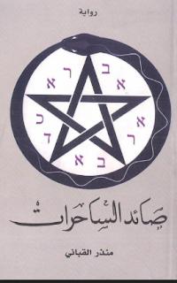 رواية صائد الساحرات للكاتب منذر القبانى