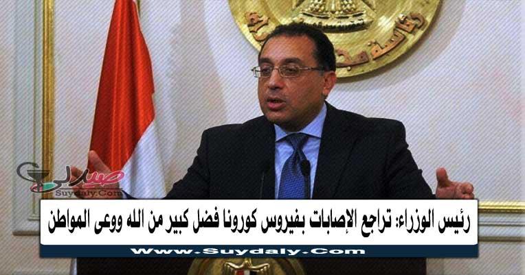 تصريح رئيس الوزراء: تراجع الإصابات بكورونا فضل كبير من الله ووعى المواطن