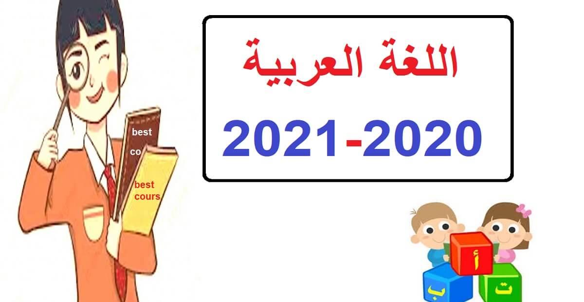 مادة اللغة العربية الخامس و السادس 2020-2021