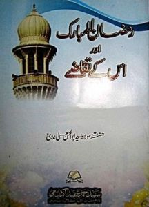 Ramzan ul Mubarak Aur uske Taqaze islamic books in urdu