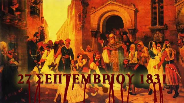 27 Σεπτεμβρίου 1831: Η δολοφονία της Ελλάδος (ντοκιμαντέρ)