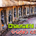 Chausathi Yogini Temple, Hirapur,Bhubaneswar||Never seen temple|| Tourist place in odisha