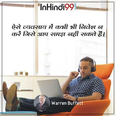 Warren Buffett quotes in hindi वारेन बफे के सर्वश्रेष्ठ सुविचार, अनमोल वचन