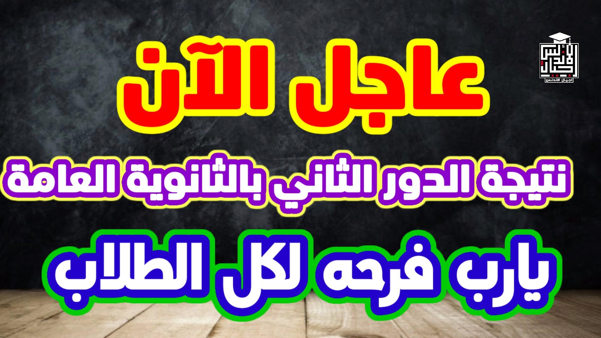 ظهور نتيجة الدور الثاني بالثانوية العامة يارب فرحه لكل طلاب الثانويه العامه - اجيال الاندلس