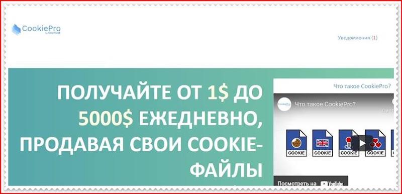 cookiespro2021.buzz/cookape1 – Отзывы, мошенники! Cookie Pro: получайте от 1$ до 5000$ ежедневно