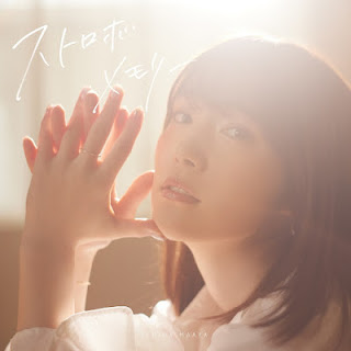 Uchida Maaya - Strobe Memory | SSSS.Dynazenon Ending Theme Song