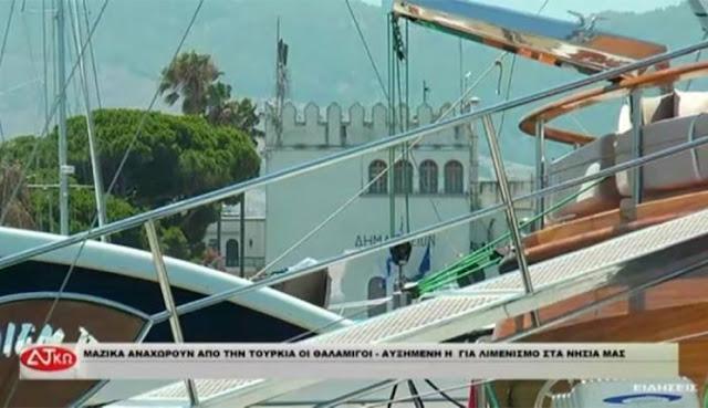 Γεμίζουν τα ελληνικά νησιά με «σκαφάτους» πλούσιους τούρκους