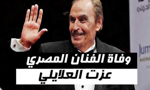 Veteran Egyptian actor Ezzat El-Alaili dies at age 86