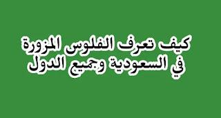 طريقة معرفة المال السعودي المزور