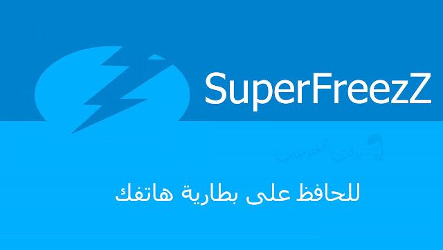 تحميل تطبيق SuperFreezZ