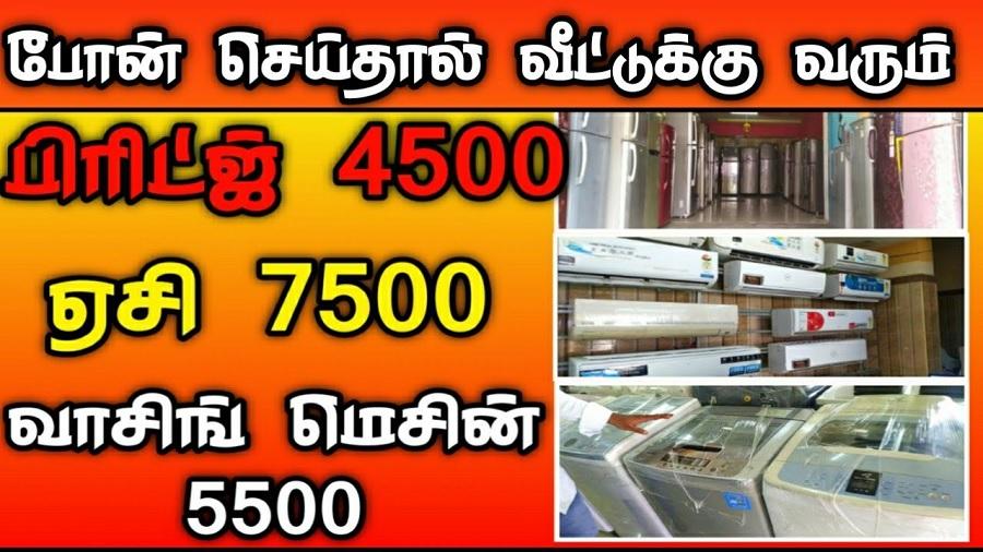 பிரிட்ஜ் 4500 ஏசி 7500வாசிங் மிஷின் 5500 very low price used home appliances!!
