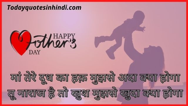 Best Quotes For Mothers Day In Hindi