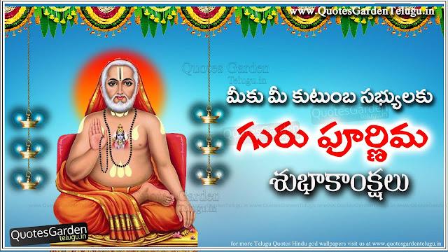Latest Guru Purnima telugu wishes images quotations