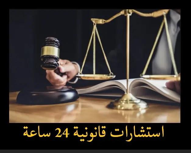 استشارات قانونية 24 ساعة