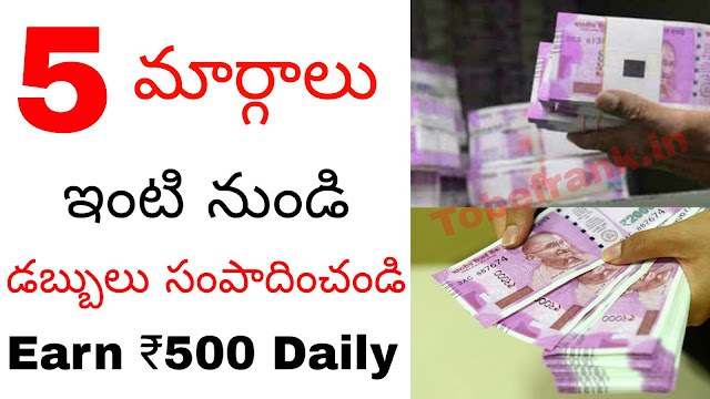 how to earn money at home in telugu