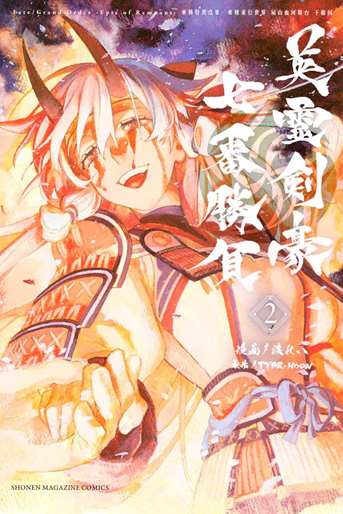 Fate/Grand Order: Epic of Remnant - Seven Duels of Swordsmasters Chapitre 13