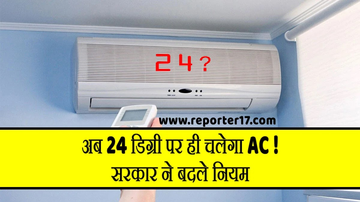 New AC will run only at 24 degrees government rules