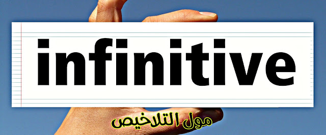 nfinitive