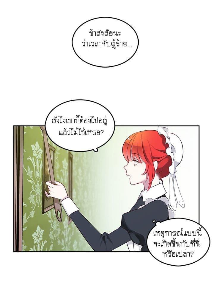 The Detective Of Muiella - หน้า 3