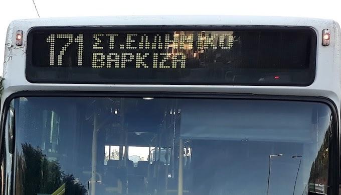 Βάρκιζα: Άγριος ξυλοδαρμός οδηγού λεωφορείου