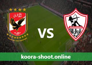 بث مباشر مباراة الزمالك والأهلي اليوم بتاريخ 18/04/2021 الدوري المصري