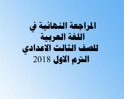 أفضل ملزمة فى المراجعة النهائية فى اللغة العربية للصف الثالث الاعدادى ترم أول 2018
