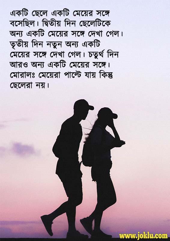 Men do not change short joke in Bengali