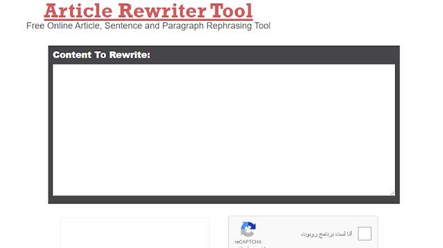 مواقع رهيبة لاعادة صياغة المقالات وجعلها حصرية بضغطة واحدة