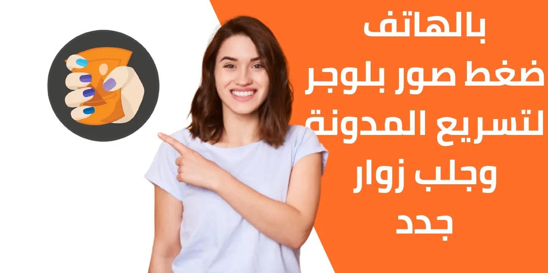 ضغط صور مقالات بلوجر الى WebP من الهاتف لزيادة أرباح ادسنس