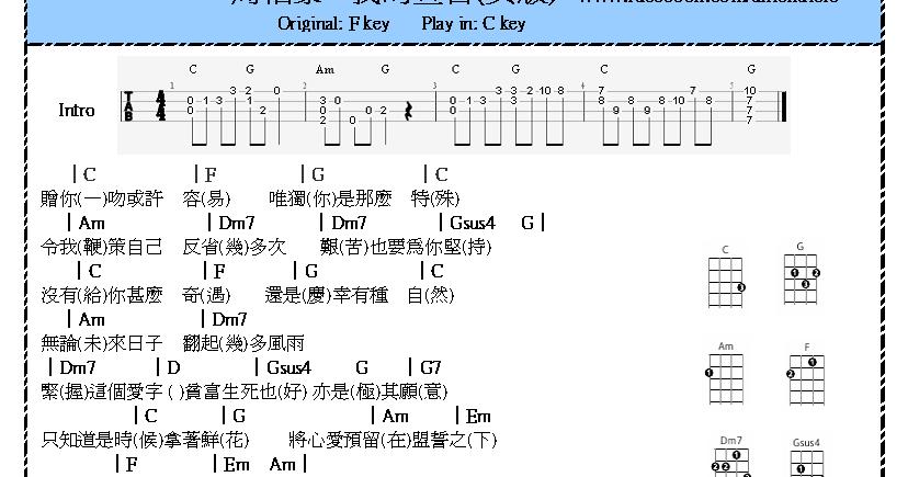 圍威喂 ukulele: 周柏豪 我的宣言(女Key) [ukulele譜]