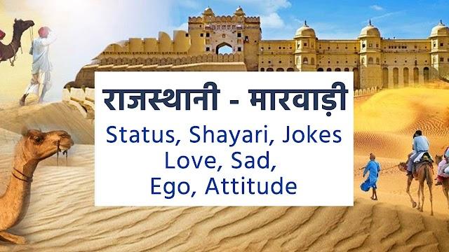Marwadi Status   Rajasthani Ego, Attitude, Love, Sad, Romantic Shayari in Hindi