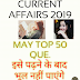 मई 2019 टॉप 50 Current Affairs 2019 - Monthly Most Important Current Affairs 2019