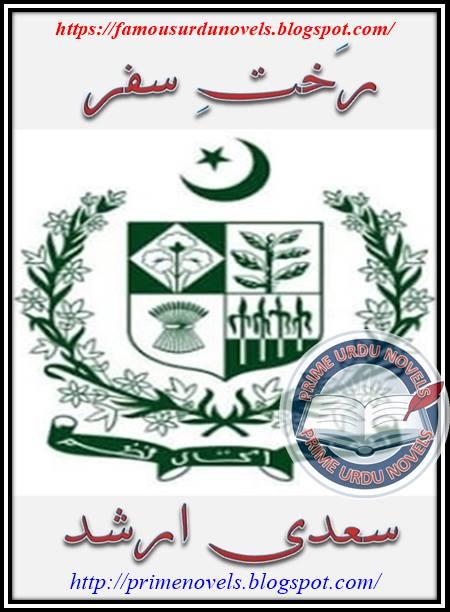Rakht e Safar novel online reading by Sadi Arshad Part 1
